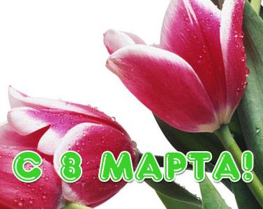 Название:  открытка 8 марта.jpg Просмотров: 3307 Размер:  34,9 Кбайт